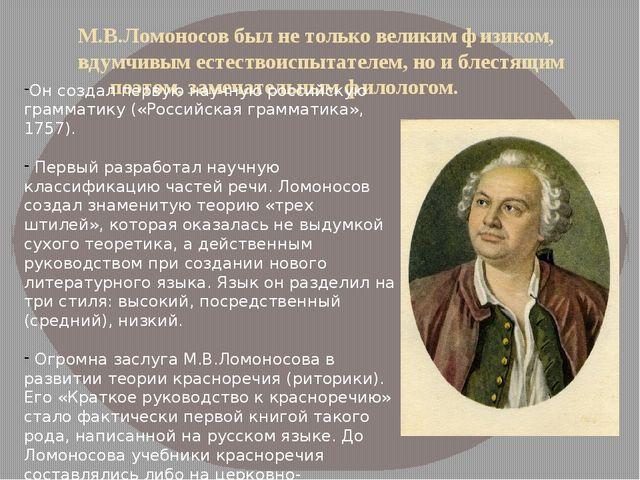 М.В.Ломоносов был не только великим физиком, вдумчивым естествоиспытателем, н...