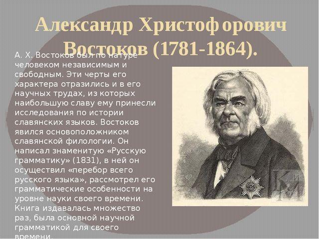Александр Христофорович Востоков (1781-1864). A. X. Востоков был по натуре че...