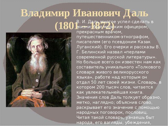 Владимир Иванович Даль (1801 – 1872) B. И. Даль многое успел сделать в жизни:...