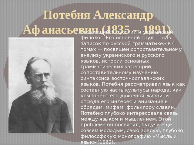 Потебня Александр Афанасьевич (1835 – 1891) Выдающийся русский и украинский ф...