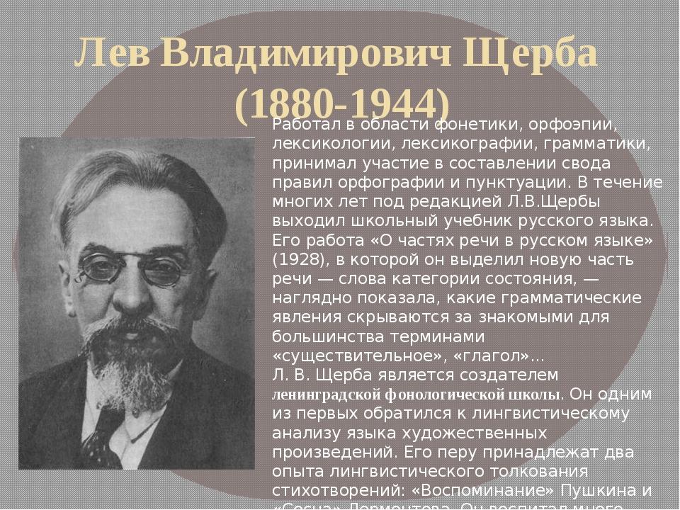Лев Владимирович Щерба (1880-1944) Работал в области фонетики, орфоэпии, лек...