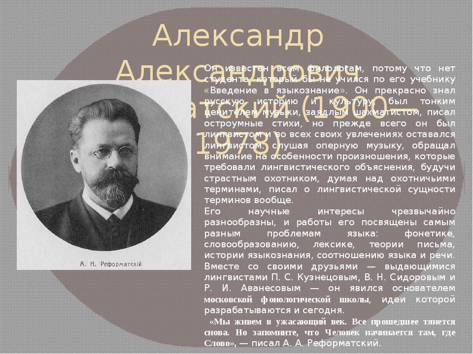 Александр Александрович Реформатский (1900—1978) Он известен всем филологам,...