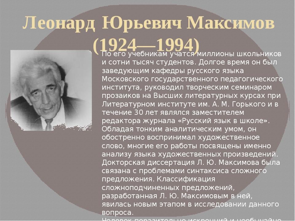 ЛеонардЮрьевич Максимов (1924—1994) По его учебникам учатся миллионы школьн...