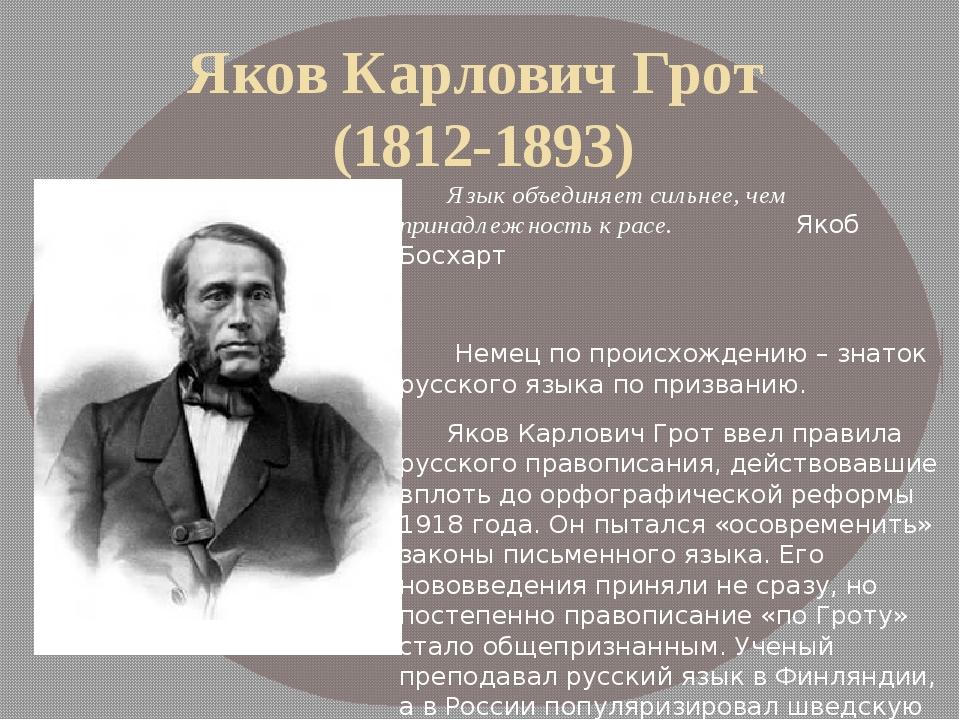 Яков Карлович Грот (1812-1893) Язык объединяет сильнее, чем принадлежность к...