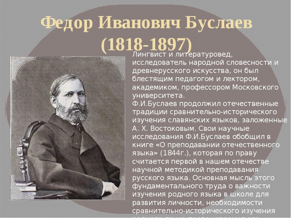 Федор Иванович Буслаев (1818-1897) Лингвист и литературовед, исследователь на...