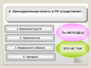 2. Правительство . 1. Верховный Суд РФ 3. Федеральное Собрание 4. Президент