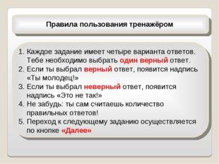 Правила пользования тренажёром 1. Каждое задание имеет четыре варианта ответ