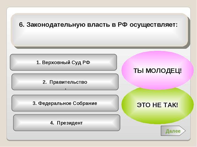 2. Правительство . 1. Верховный Суд РФ 3. Федеральное Собрание 4. Президент...