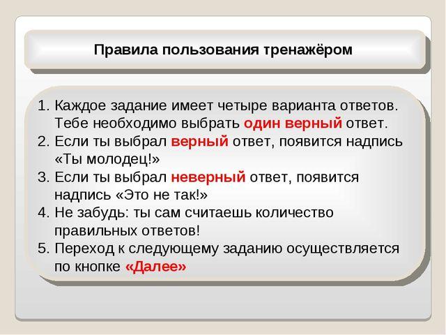 Правила пользования тренажёром 1. Каждое задание имеет четыре варианта ответ...
