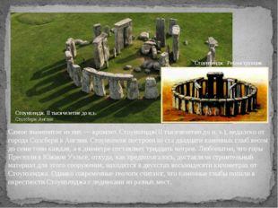 Стоунхендж. II тысячелетие до н.э. Столсбери. Англия. Стоунхендж. Реконструкц
