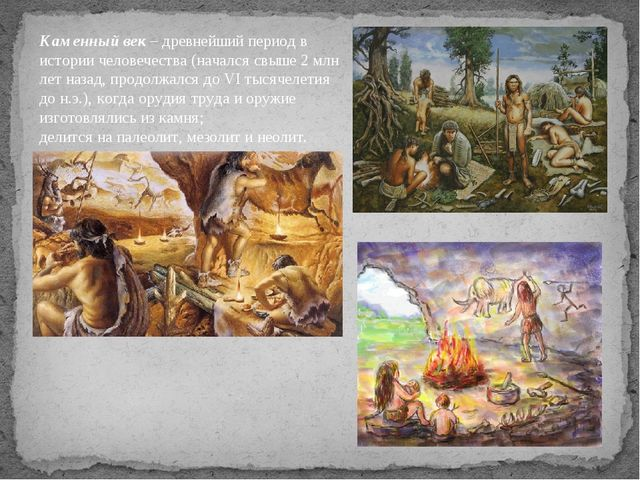 Каменный век – древнейший период в истории человечества (начался свыше 2 млн...