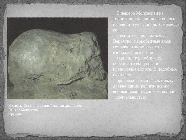 Медведь. Остатки глиняной скульптуры. Палеолит. Пещера Монтеспан. Франция.. В...