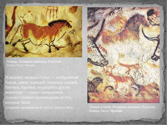 Лошадь и олени. Пещерная живопись. Палеолит. Пещера Ласко. Франция. Лошадь. П...