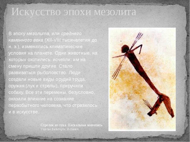 Искусство эпохи мезолита В эпоху мезолита, или среднего каменного века (XII-V...