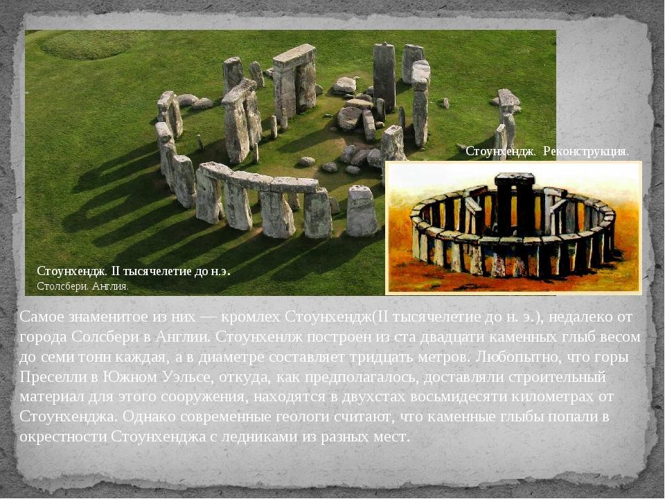 Стоунхендж. II тысячелетие до н.э. Столсбери. Англия. Стоунхендж. Реконструкц...