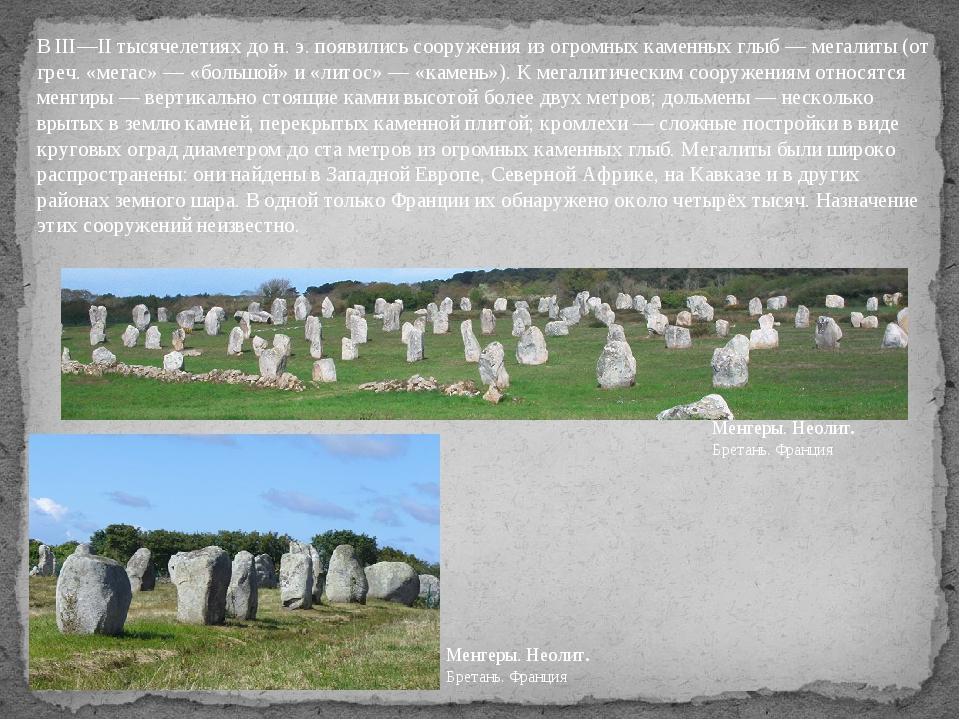 В III—II тысячелетиях до н. э. появились сооружения из огромных каменных глыб...