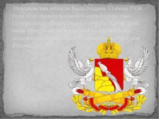 Воронежская область была создана 13 июня 1934 года. Она является самой больш
