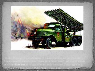 Долго сохранится в памяти нашего народа грозное оружие Великой Отечественной