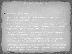 http://www.okrae.odbvrn.ru/ Край наш Воронежский. Коллектив авторов. – Воонеж