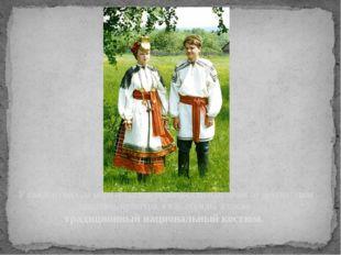У каждого народа мира есть свои особенности и отличия от других: свои традици