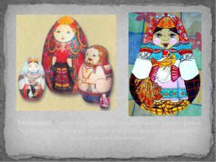 Матрешка – деревянная игрушка, ставшая символом нашей страны и одним из самы
