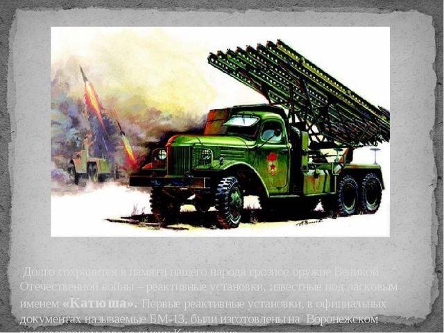 Долго сохранится в памяти нашего народа грозное оружие Великой Отечественной...