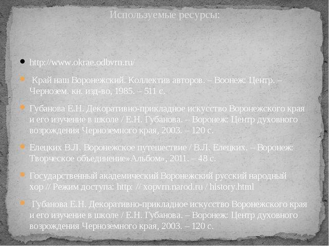 http://www.okrae.odbvrn.ru/ Край наш Воронежский. Коллектив авторов. – Воонеж...