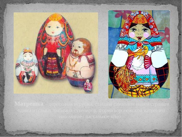 Матрешка – деревянная игрушка, ставшая символом нашей страны и одним из самы...
