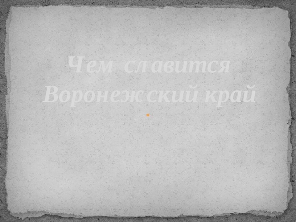 Чем славится Воронежский край
