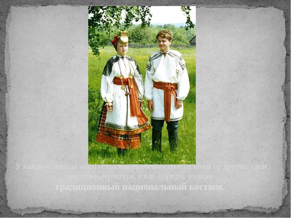 У каждого народа мира есть свои особенности и отличия от других: свои традици...