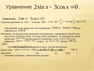 Уравнение . Уравнение . Поделив уравнение на , получим , , При решении этой