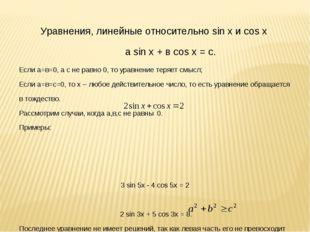 Уравнения, линейные относительно sin x и cos x а sin x + в cos x = с. Если а