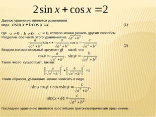 Данное уравнение является уравнением вида , (1)  где , , , которое можно р