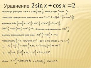 Уравнение . Используя формулы sin x = 2 sin cos , cos x = cos2 - sin2 и запис