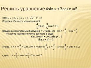 Решить уравнение Здесь Поделим обе части уравнения на 5: Введем вспомогательн
