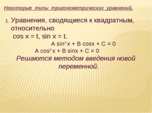 Некоторые типы тригонометрических уравнений. Уравнения, сводящиеся к квадратн