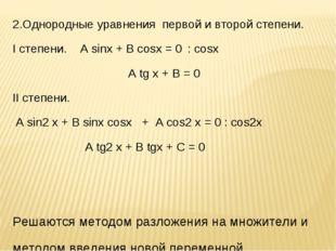 2.Однородные уравнения первой и второй степени. I степени. A sinx + B cosx =