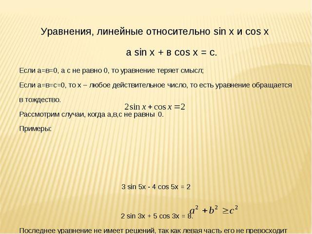 Уравнения, линейные относительно sin x и cos x а sin x + в cos x = с. Если а...