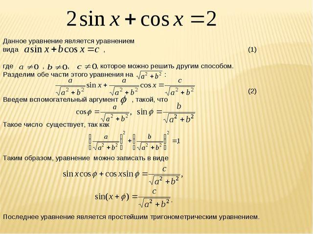Данное уравнение является уравнением вида , (1)  где , , , которое можно р...