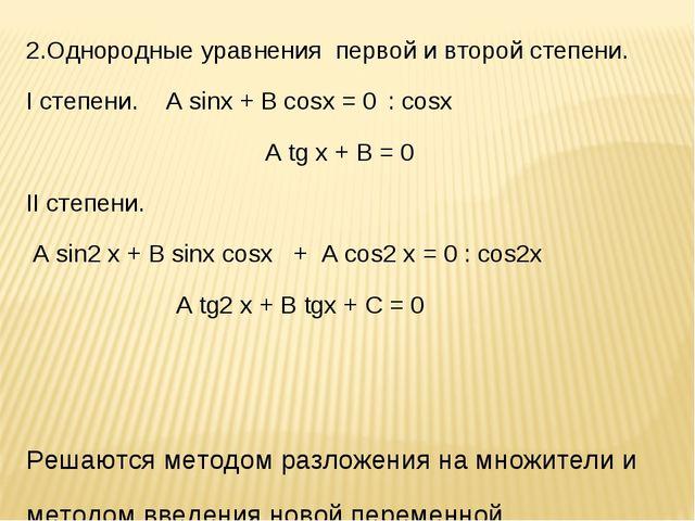 2.Однородные уравнения первой и второй степени. I степени. A sinx + B cosx =...