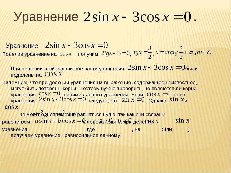 Уравнение . Уравнение . Поделив уравнение на , получим , , При решении этой...