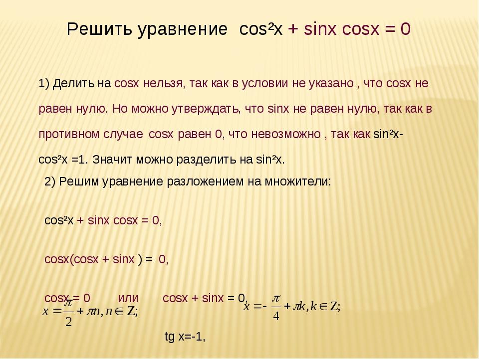 , x = y + . Решить уравнение cos²x + sinx cosx = 0 1) Делить на cosx нельзя,...