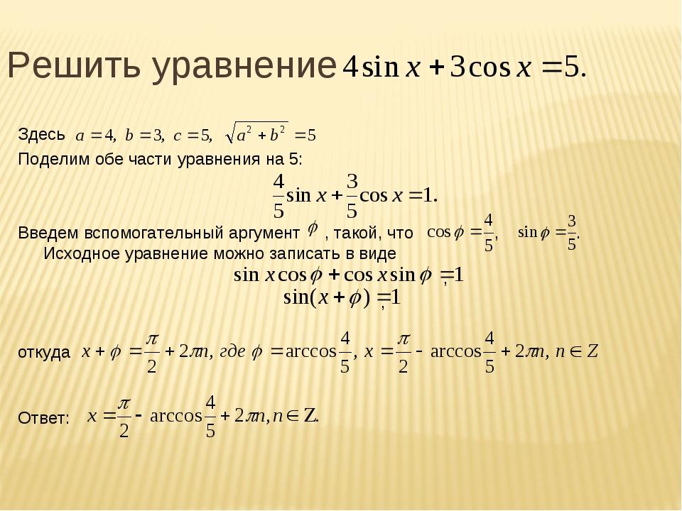 Решить уравнение Здесь Поделим обе части уравнения на 5: Введем вспомогательн...