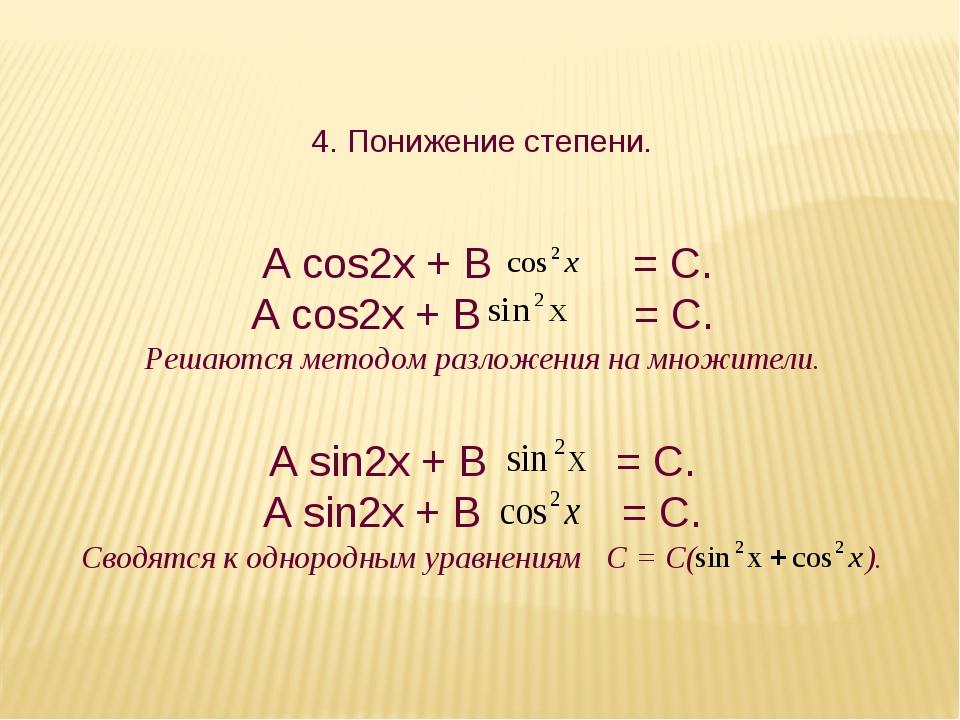 4. Понижение степени. А cos2x + В = C. A cos2x + B = C. Решаются методом раз...