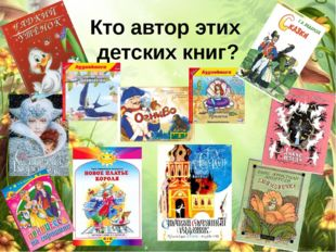 Кто автор этих детских книг?