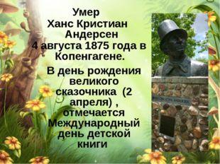 В день рождения великого сказочника (2 апреля) , отмечается Международный де
