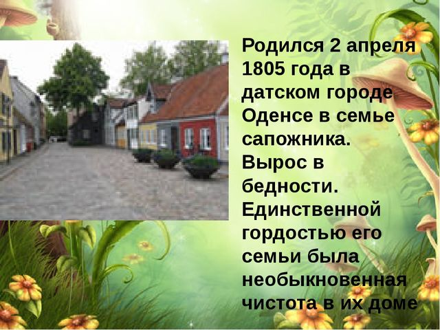 Родился 2 апреля 1805 года в датском городе Оденсе в семье сапожника. Вырос...