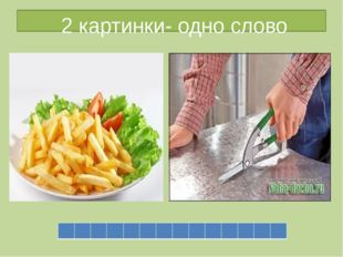 2 картинки- одно слово