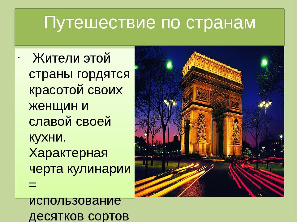 Путешествие по странам Жители этой страны гордятся красотой своих женщин и с...