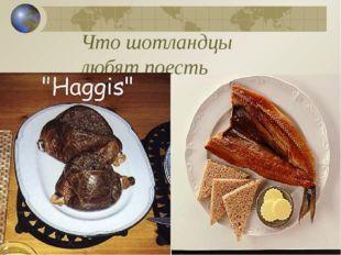 Что шотландцы любят поесть